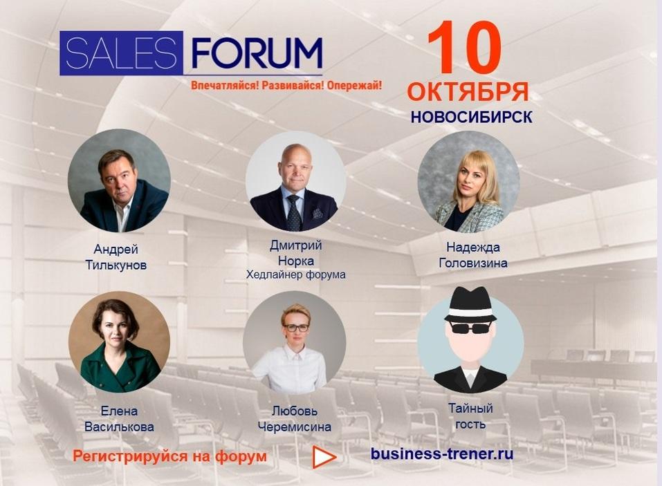 Прокачай Sales навыки на Sales Forum 2019. 1