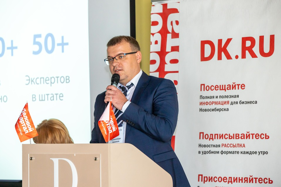 Какие возможности получения поддержки есть у новосибирского бизнеса?  4