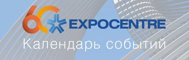 Выставки «Экспоцентра» — отличный способ узнать, что сегодня происходит в мире технологий 1