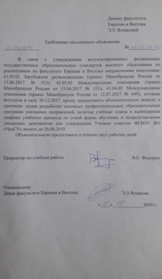 Декан факультета ЧелГУ заявила, что её хотят «выжить из университета» 1