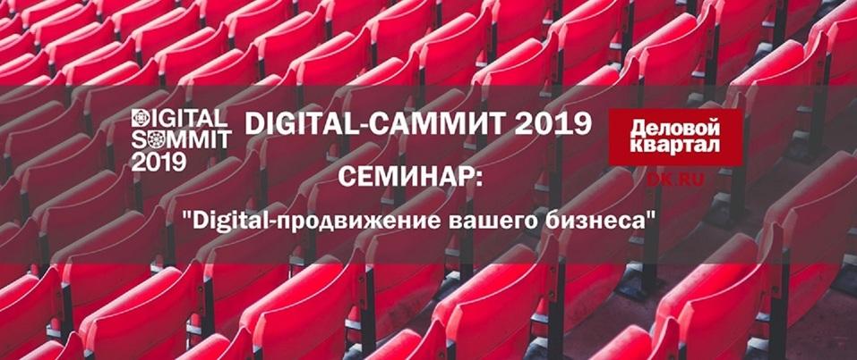 Мировой цифровой маркетинг – в Нижнем Новгороде 27 сентября 1