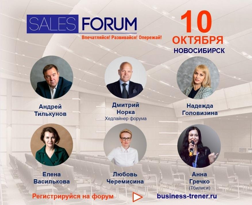 Идеи экспертного подхода в продажах и управлении продажами для участников SalesForum 1