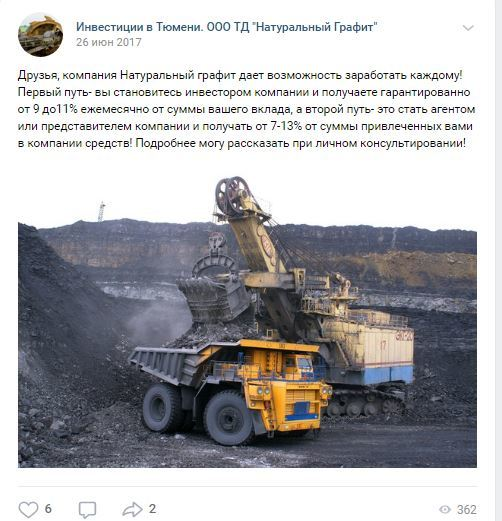 «Муж узнает, будет пипец!» Финансовая пирамида из Челябинска высосала из россиян 1 млрд 1