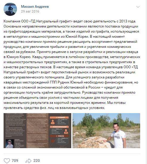 «Муж узнает, будет пипец!» Финансовая пирамида из Челябинска высосала из россиян 1 млрд 2