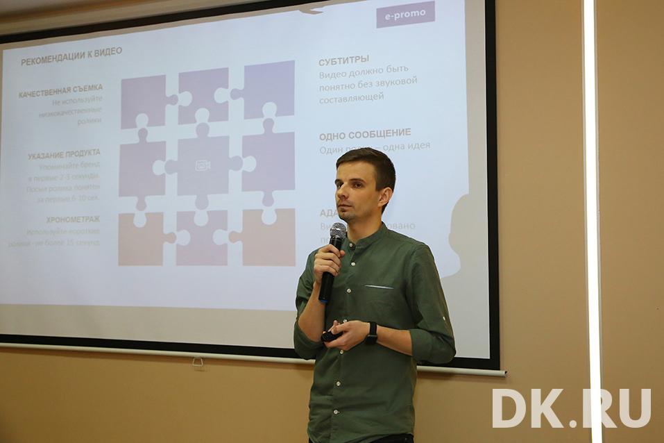Семинар DK «Digital-продвижение вашего бизнеса». Как это было? Фоторепортаж 1