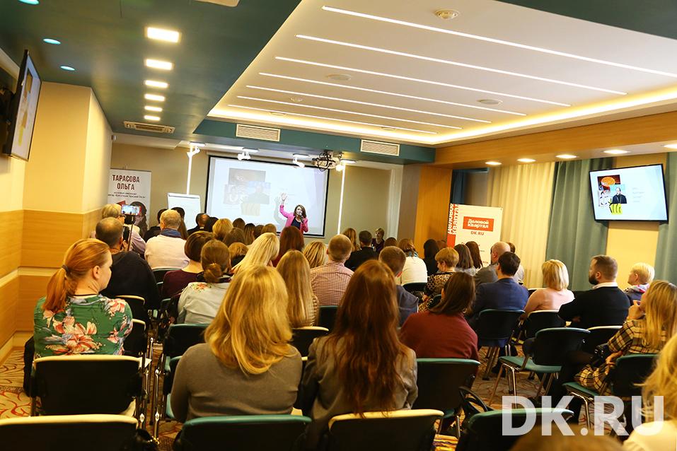 Семинар DK «Digital-продвижение вашего бизнеса». Как это было? Фоторепортаж 11