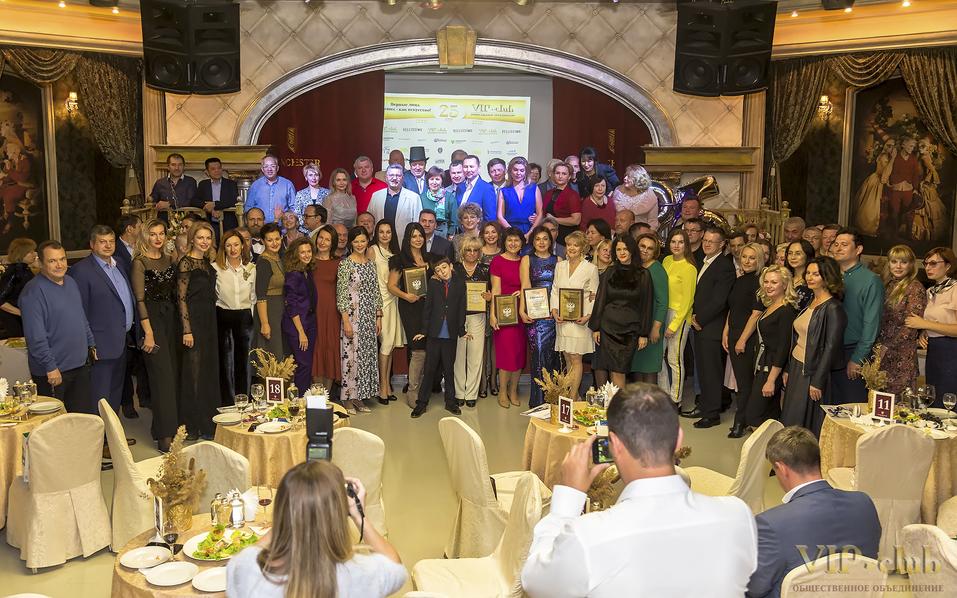 Общественное объединение «VIP-club» отпраздновало 25 лет со дня основания 3