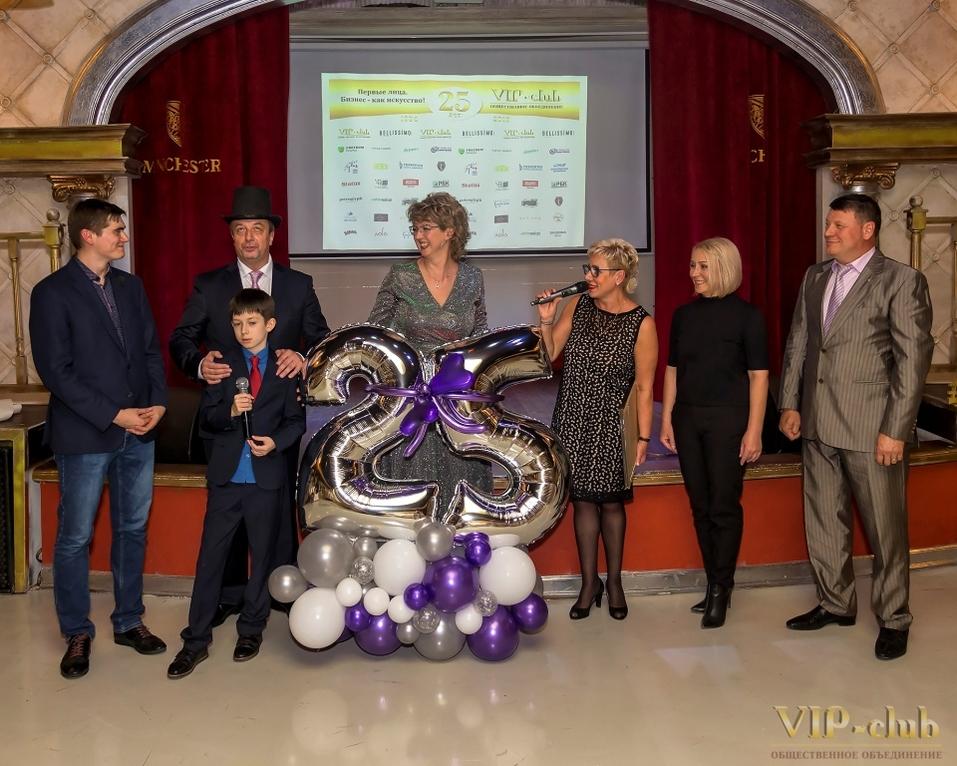 Общественное объединение «VIP-club» отпраздновало 25 лет со дня основания 25