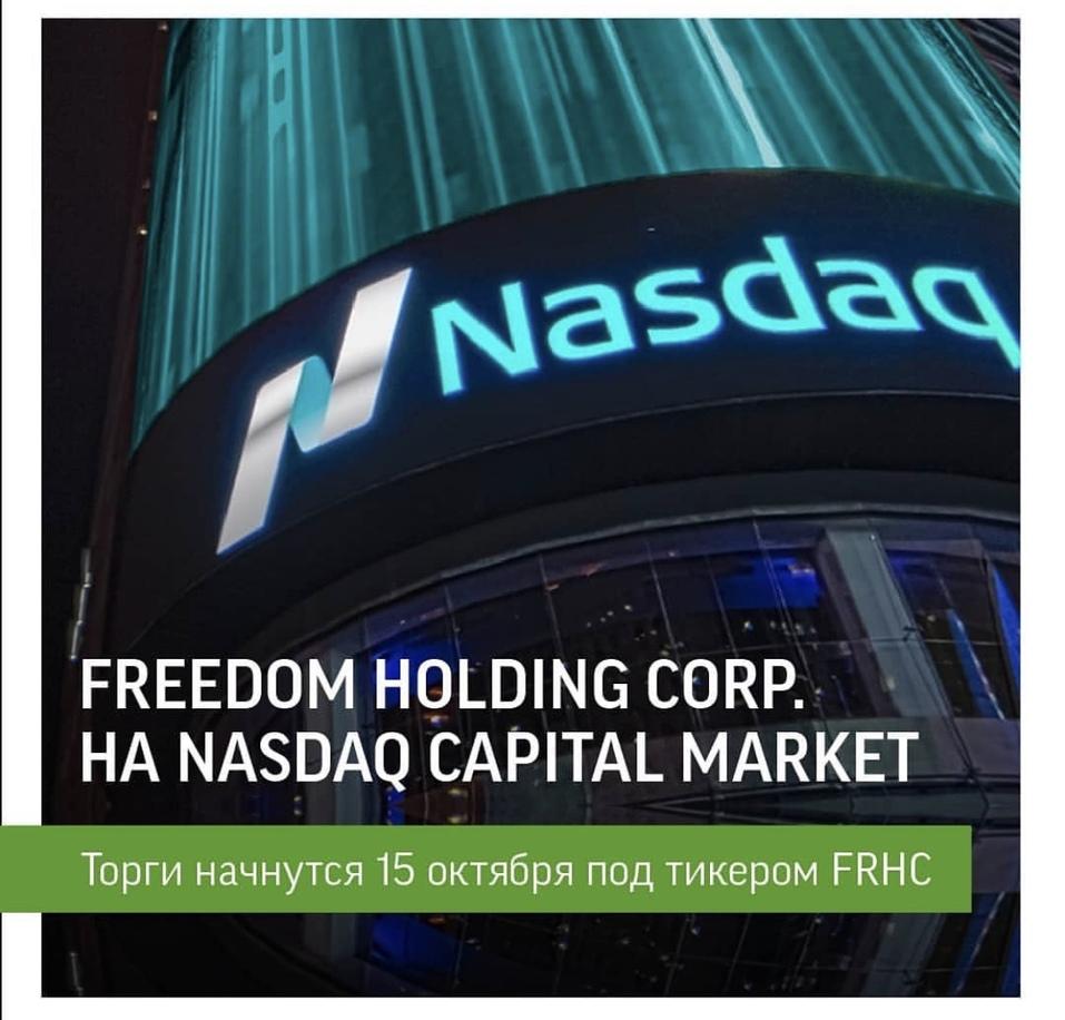 Freedom Holding Corp. - первый российский брокер, который вышел на NASDAQ 1