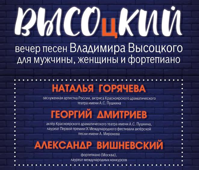 Куда сходить в Красноярске 7–13 октября  6