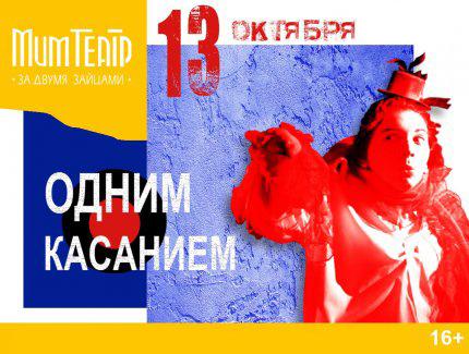 Куда сходить в Красноярске 7–13 октября  7