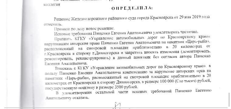 Автор красноярского памятника «Царь-рыба» отсудил 100 тыс.руб. за нарушение авторских прав 1