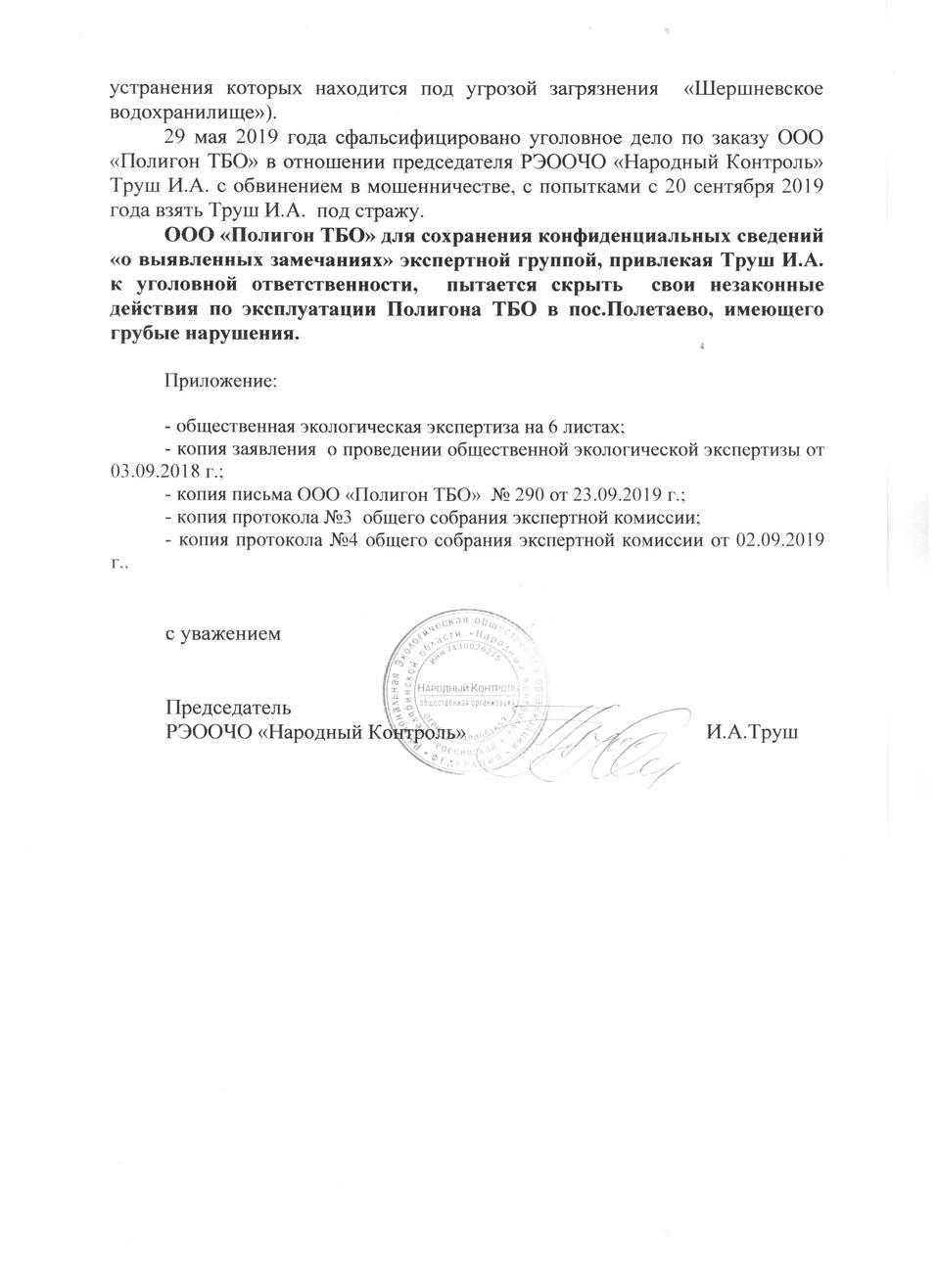 «Грета Тунберг была права»: челябинских экологов запугивают, чтобы они молчали про полигон 4
