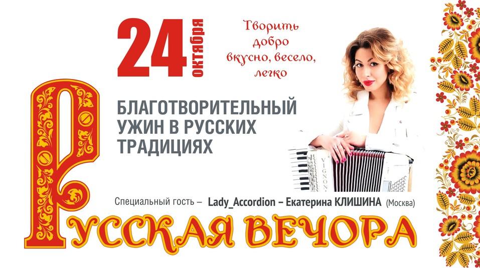 «Русская вечора» – творить добро легко и весело! 10