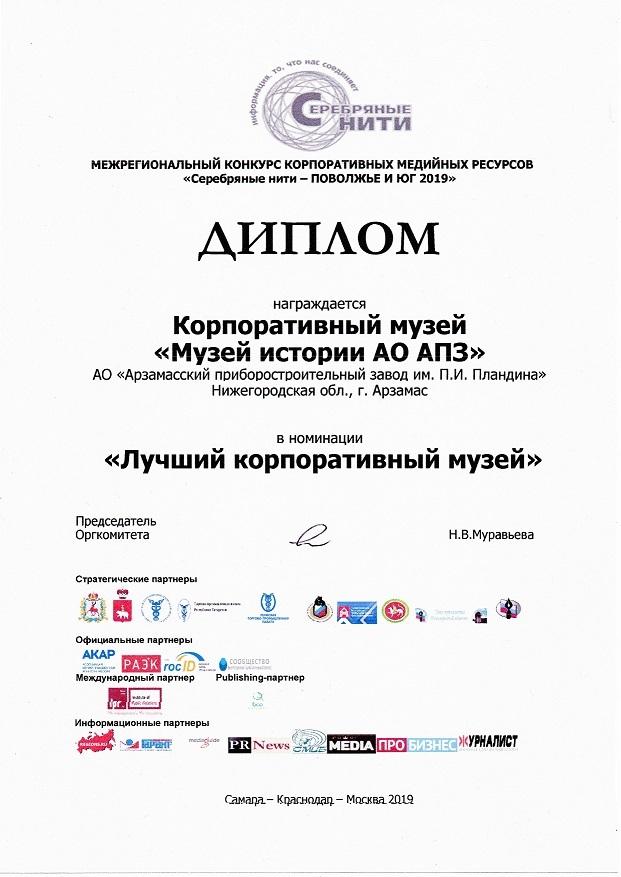 Музей истории «АПЗ» стал победителем межрегионального конкурса  1