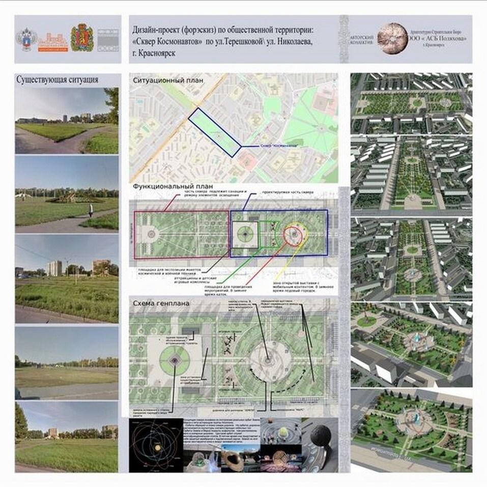 В Красноярске завершилась реконструкция сквера Космонавтов 3