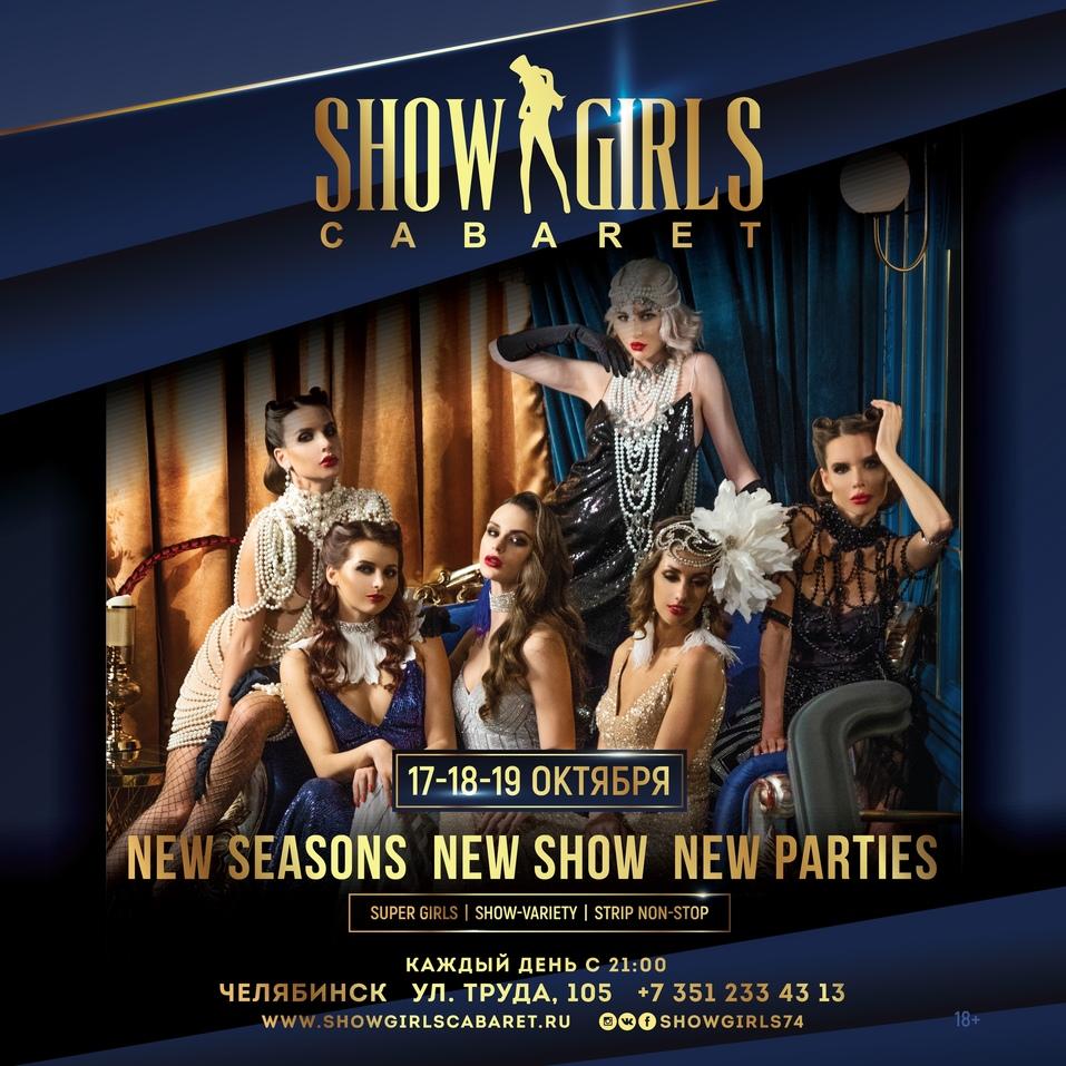 Кабаре Show Girls приглашает на открытие нового сезона! 9