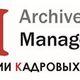 «Технологии кадровых решений»: Archive Management 1