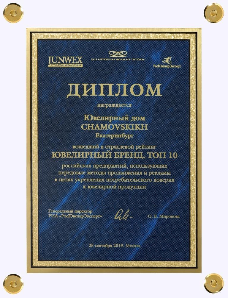 CHAMOVSKIKH вошел в топ-10 ювелирных брендов России 1