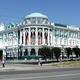 От Дома Севастьянова до МЕГА-парка. Топ-10 значимых объектов недвижимости Екатеринбурга 1