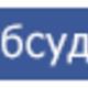 «Скворцова предложила вынести вопрос об эвтаназии на референдум. Это ублюдочно и мерзко!» 1