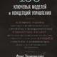 Пять книжных новинок для людей бизнеса на КРЯКК 2