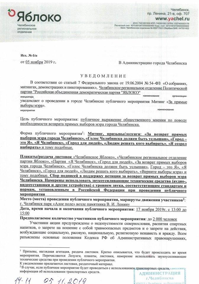 Кандидат в мэры Челябинска собирает митинг «За прямые выборы мэра» 1