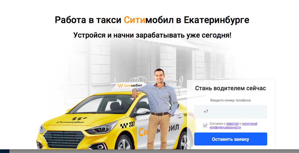 Поездки от 39 руб. На рынок Екатеринбурга заходит конкурент «Яндекс.Такси»  1