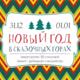 Центр активного отдыха «Евразия»: Новый Год на горнолыжном курорте 5