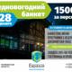 Центр активного отдыха «Евразия»: Новый Год на горнолыжном курорте 6