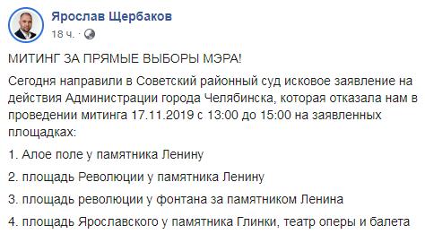 На мэрию Челябинска подали в суд за отказ в проведении митинга за прямые выборы мэра 1