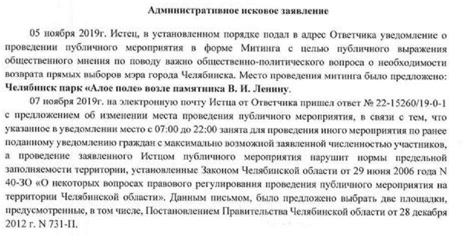 На мэрию Челябинска подали в суд за отказ в проведении митинга за прямые выборы мэра 2