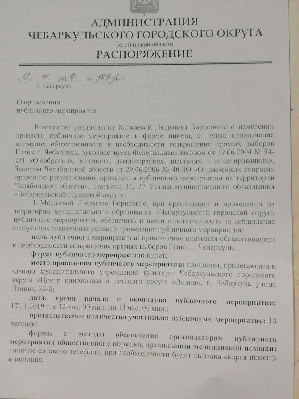 Мэрия согласовала акцию за прямые выборы мэра. Но не в Челябинске 1