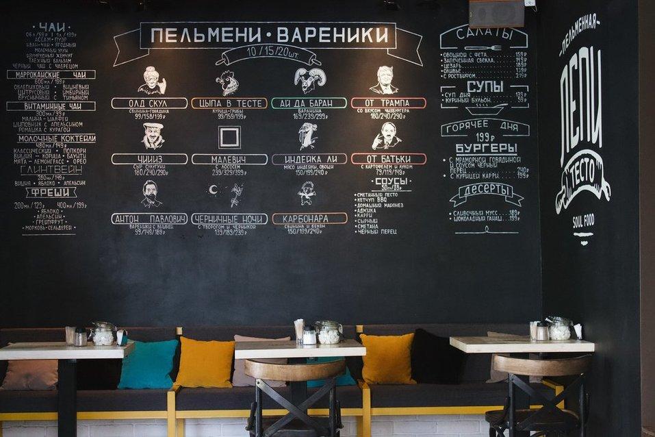 Нужны деньги на новое дело. «Лепи тесто» выставили на продажу за 1,5 млн руб. 2