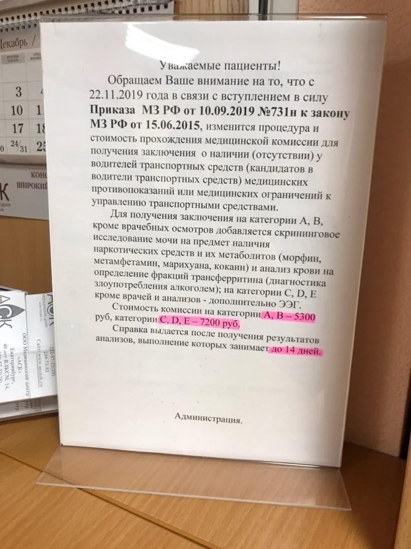 Медкомиссия будет стоить 5-7 тыс. руб. Водители штурмуют клиники Свердловской области 2