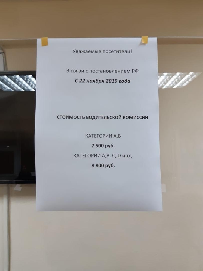 Медкомиссия будет стоить 5-7 тыс. руб. Водители штурмуют клиники Свердловской области 3