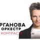 Куда сходить 25 ноября - 1 декабря в Красноярске 4