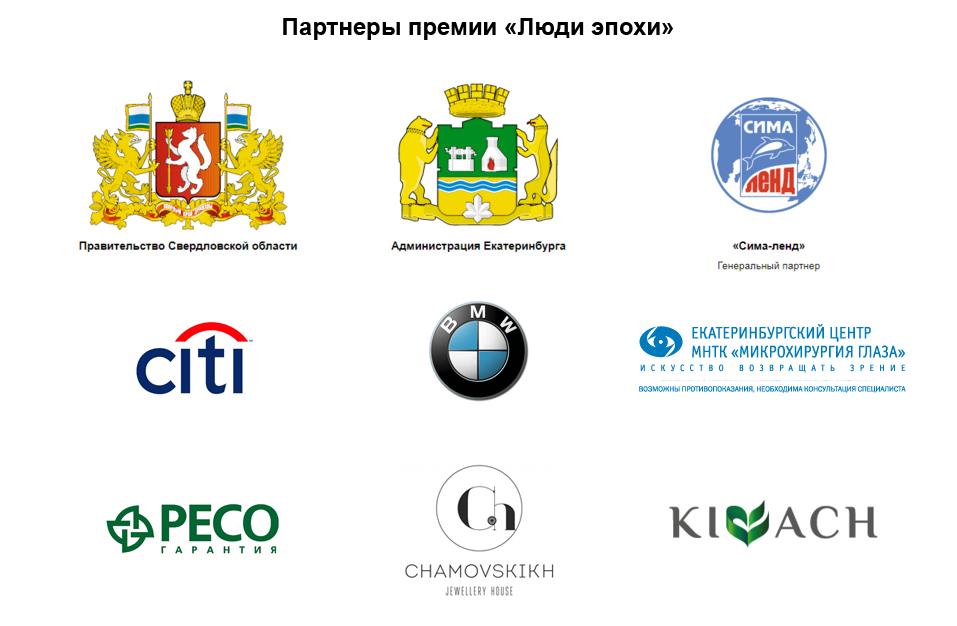 Партнеры премии ЛЮДИ ЭПОХИ 1994-2019