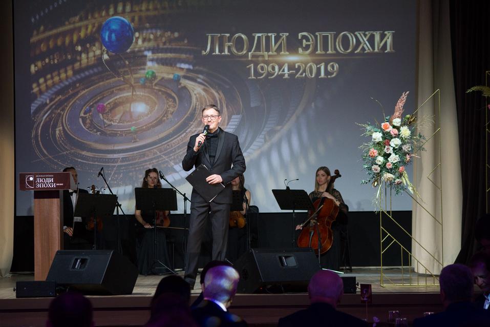 Как награждали «людей эпохи» в Екатеринбурге: главные герои 25-летия 16