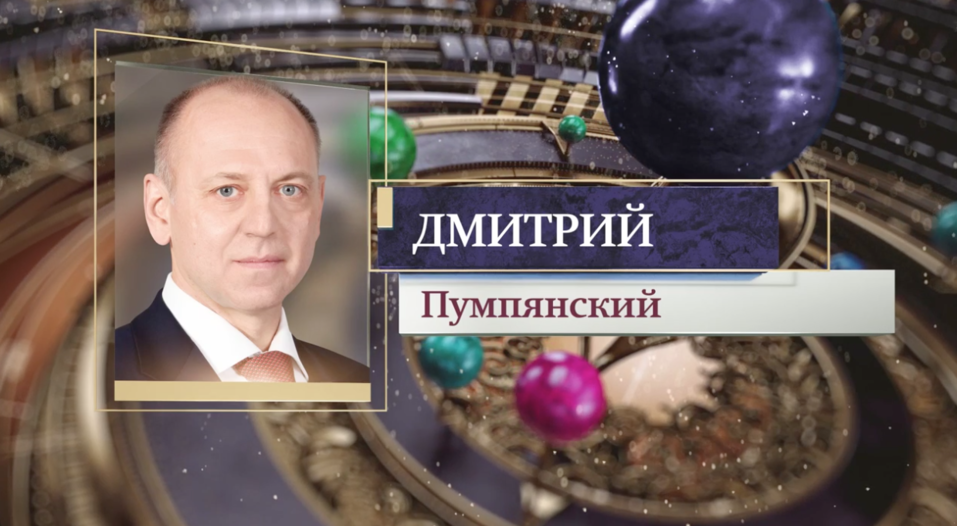 Дмитрий Пумпянский (Группа Синара)