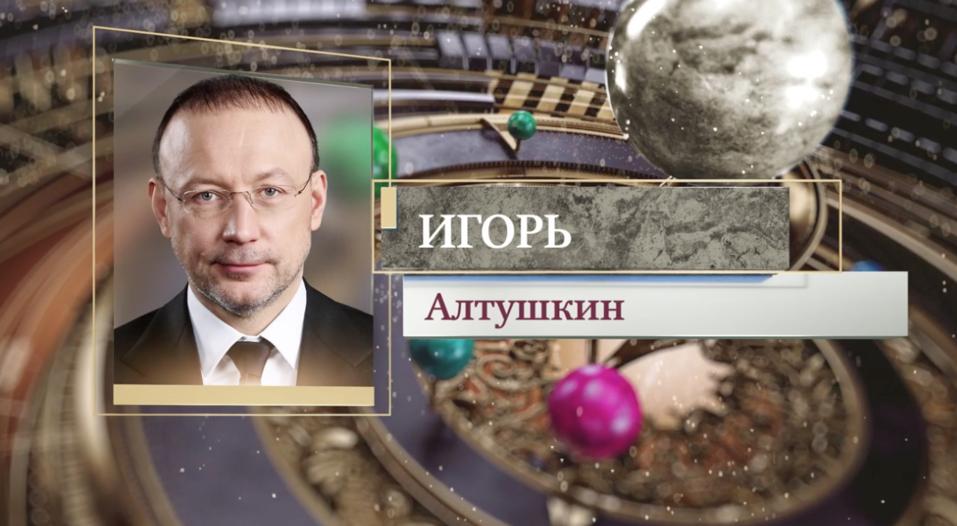 Игорь Алтушкин (РМК)