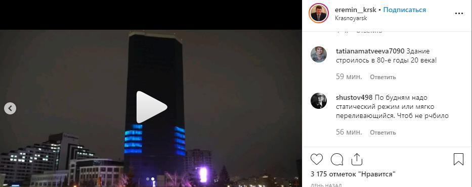 «Башня Саурона» в Красноярске заиграла новыми красками     2