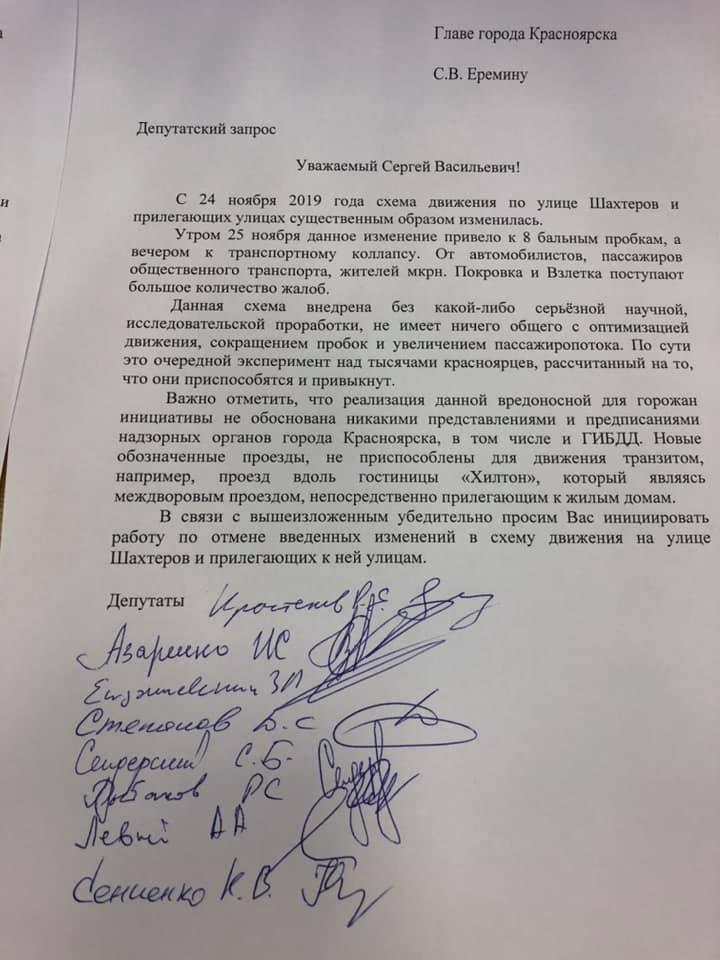 Группа депутатов горсовета Красноярска требует отменить новую схему на ул. Шахтеров 1