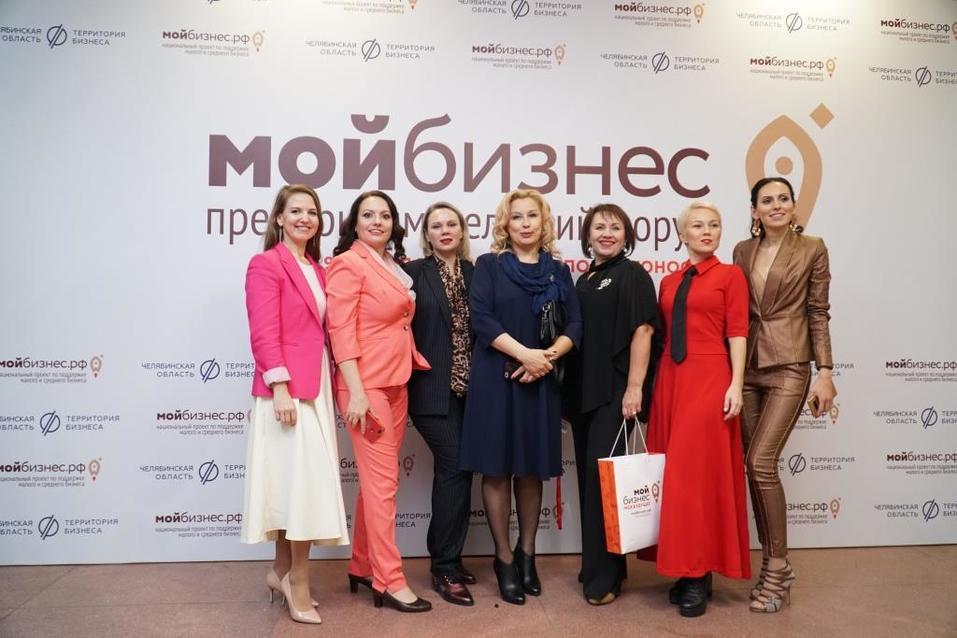"""Форум """"Мой бизнес"""" Челябинск"""