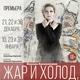Мюзикл по Шевчуку, спектакли, выставки — события декабря в Новосибирске 9