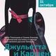 Мюзикл по Шевчуку, спектакли, выставки — события декабря в Новосибирске 10