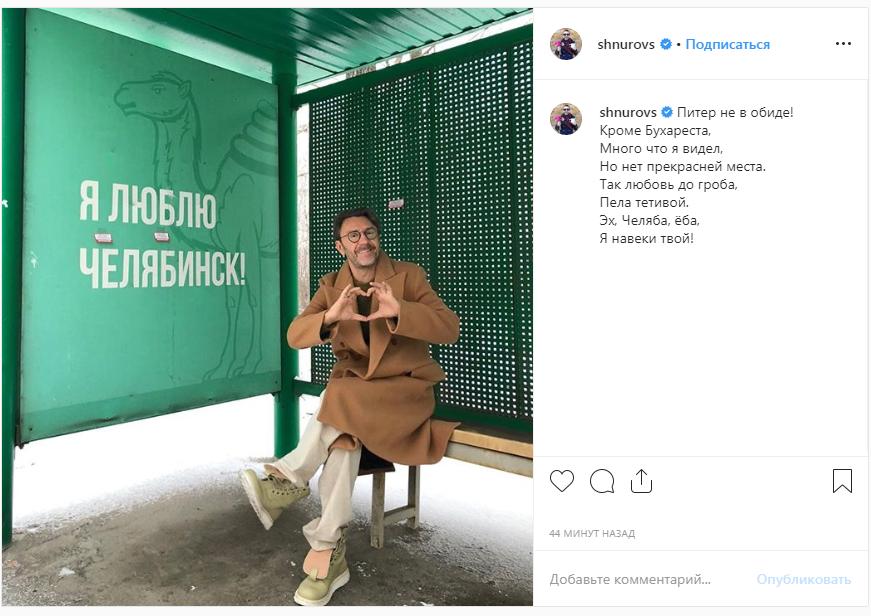 Шнуров написал стихотворение о Челябинске с признанием в любви 1