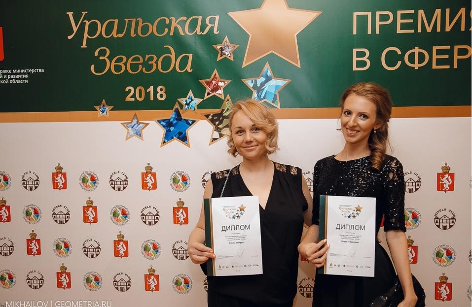 В Свердловской области определят лучшие отели 2019 года 1