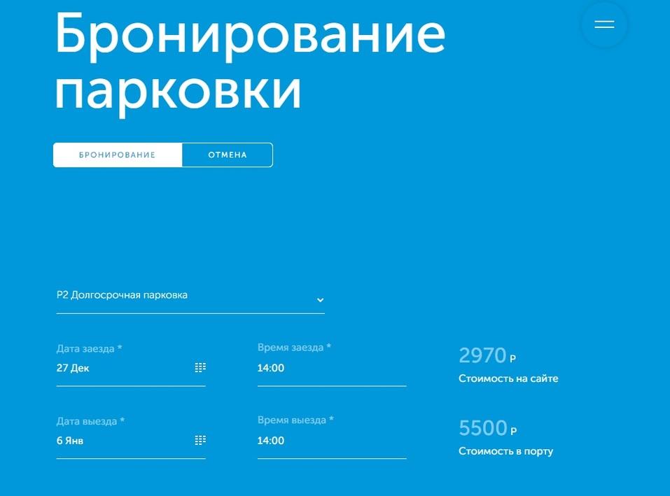 В аэропорту Кольцово запустили сервис онлайн-бронирования парковочных мест 1