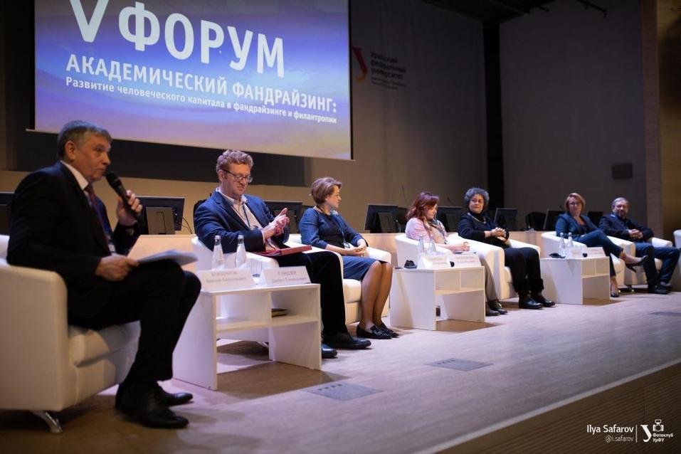 V Форум академического фандрайзинга